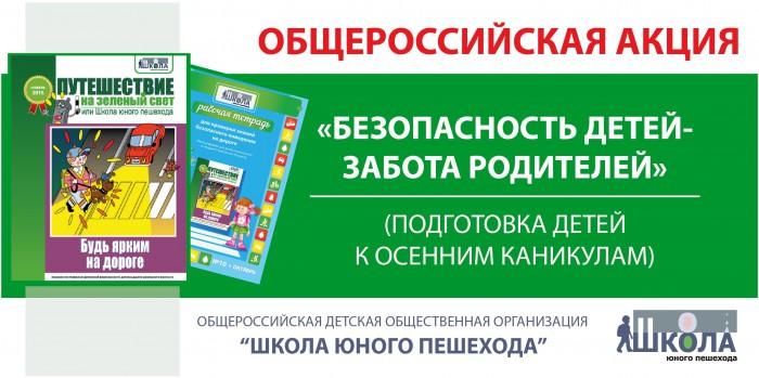 puteshestvie-banner-na-sayt-aktsiya3