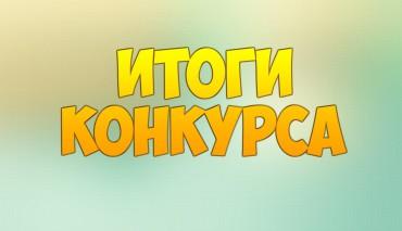 Итоги Общероссийского конкурса «От поколения к поколению. Школа дорожной безопасности»