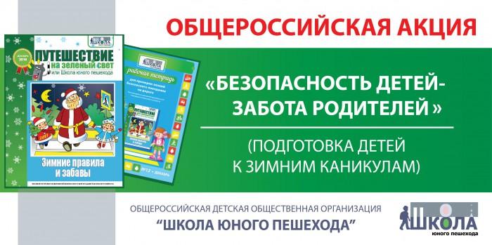 Общероссийская акция «Безопасность детей – забота родителей» (подготовка детей к ЗИМНИМ каникулам)