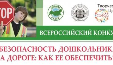 Продление срока проверки работ конкурса «Безопасность дошкольника на дороге: как ее обеспечить?»