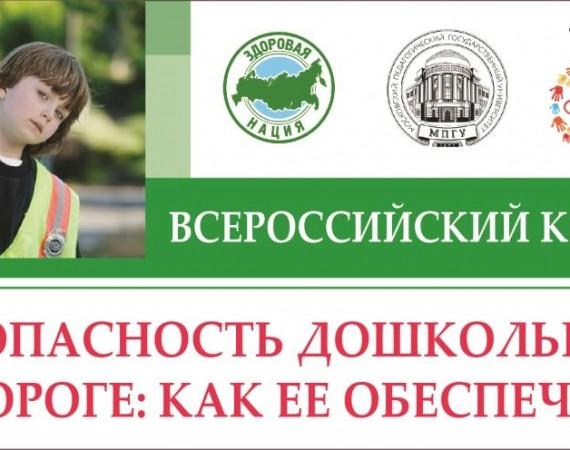 Всероссийский конкурс «Безопасность дошкольника на дороге: как ее обеспечить?»