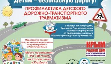 Мероприятие по профилактике детского дорожно-транспортного травматизма