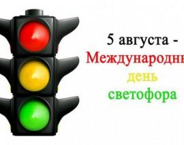 5 августа – Международный день светофора.