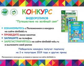 """Общероссийский конкурс видеороликов """"Путешествие на зелёный свет"""""""
