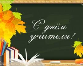 Дорогие наши, любимые учителя! С праздником вас!