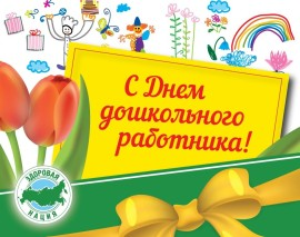 От всей души поздравляем воспитателей и всех работников дошкольной сферы с профессиональным праздником!