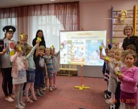«Игра-путешествие «На помощь к Светофорику»прошлав г.Брянске