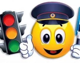 Поговорите с ребенком о правилах поведения на дороге