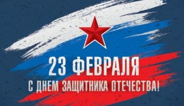 Поздравляем всех мужчин, юношей и мальчиков с Днем Защитника Отечества!