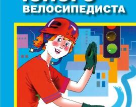 Сообщаем о переиздании пособия «Помощник юного велосипедиста»!