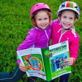Фотоконкурс по изданию «Путешествие на зелёный свет»